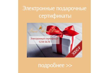 Подарочные электронные сертификаты
