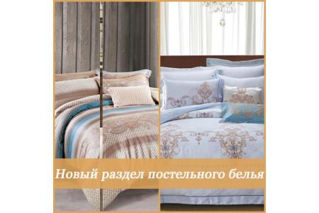 Открытие раздела постельного белья