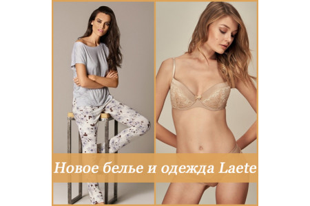 Новое белье и одежда Laete