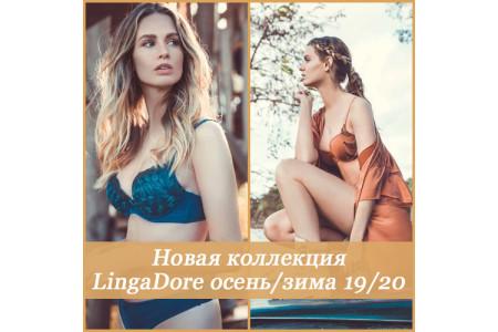 Новая коллекция LingaDore осень/зима 19/20