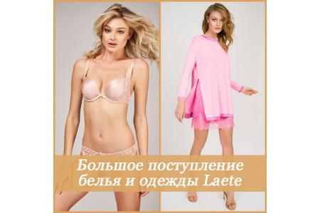 Большое поступление белья и одежды Laete