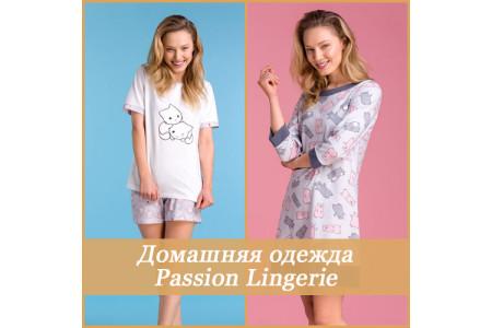 Домашняя одежда Passion Lingerie