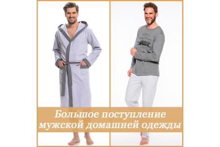 Большое поступление мужской домашней одежды