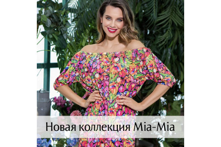 Новая коллекция Mia-Mia