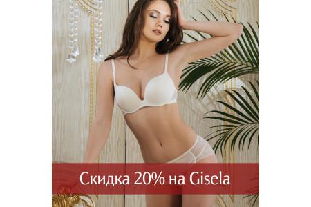 Скидка 20% на все белье Gisela